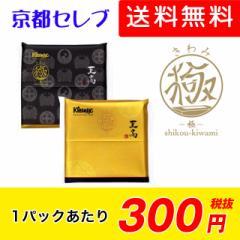 ○送料無料 クリネックス 至高 極 ポケット2P×48パック まとめ買い 71930
