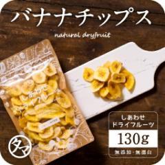 【送料無料】サドライ バナナチップス(130g/フィリピン産/無添加)