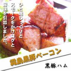 『優良賞受賞』霧島黒豚のベーコン 220g