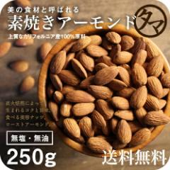【送料無料】完全無添加の素焼きアーモンド250g