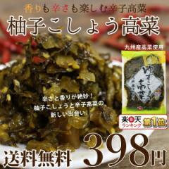 辛子高菜の革命食!【送料無料398円】辛さも薫りも楽しむ『ゆずこしょう高菜』乳酸発酵で仕上げた九州産の高菜に唐辛子とさわやかな香り