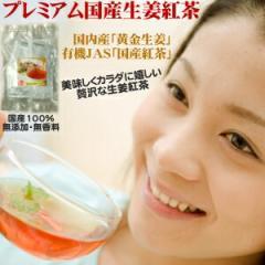 有効成分の高い無農薬黄金生姜と数少ない有機JAS認定の大隈産紅茶を使用した贅沢な高級生姜紅茶です!【しょうが・ショウガこうちゃ】