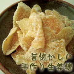 【送料無料】国産生姜糖(しょうがとう)美容や健康に抜群として注目の生姜が大人気!九州産の生姜を使用した無添加の美味しい生姜糖です♪
