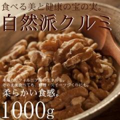 【送料無料】自然派クルミ くるみ (無添加-1kg)ナッツの中でも特にビタミンなどの高い栄養価を持つ食材。