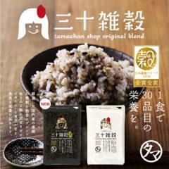 【送料無料】新タマチャンの国産30雑穀米1食で30品目の栄養へ新習慣。#三十雑穀 #もち麦 #大麦