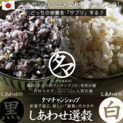 【送料無料】タマチャンの選べるしあわせ雑穀。黒の栄養を楽しむブラック米白の栄養を楽しむファーバー麦ニッポンの「コメ文化」人気