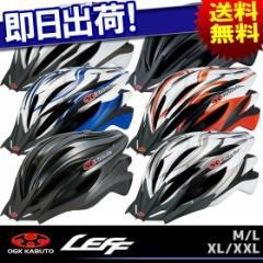 【送料無料】OGK KABUTO サイクルヘルメット LEFF...