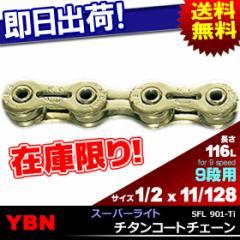 【5,400円以上で送料無料】スーパーライトチタンコートチェーン 9段用 SFL YBN 901-Ti