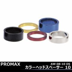 【5,400円以上で送料無料】OS カラーヘッドスペーサー10 PROMAX AW-08-10