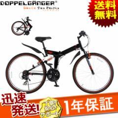 【送料無料】DOPPELGANGER ドッペルギャンガー 712 BOADBLOCK 折りたたみ自転車 マウンテンバイク 21段変速 アルミフレーム