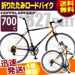 【送料無料】DOPPELGANGER ドッペルギャンガー 700C ロードバイク 自転車 14段変速 827 FLEET 折りたたみ自転車 通勤 通学