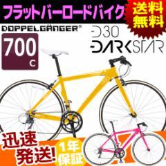 【送料無料】DOPPELGANGER ドッペルギャンガー 700C ロードバイク自転車 16段変速 d30 DARKSTAR 自転車 通勤 通学