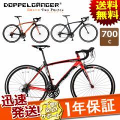 【送料無料】 DOPPELGANGER ドッペルギャンガー D40 TARANIS(タラニス)自転車 700C ロードバイク アルミフレーム