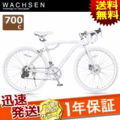 送料無料 WACHSEN(ウ゛ァクセン) 700Cアルミロードバイク 前輪ディスク 14段変速 Flugel