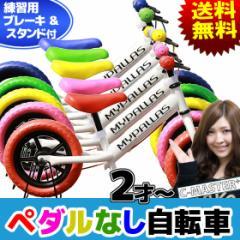 【送料無料】送料無料】 MYPALLAS マイパラス 足けりランニングバイク ちゃりんこマスター ペダルなし自転車 幼児用 子供用自転車