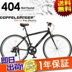 【送料無料】【DOPPELGANGER】ドッペルギャンガー DG-404 not found 21段変速 アルミフレーム 700C クロスバイク