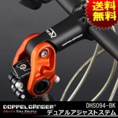 【送料無料】デュアルアジャストステム DOPPELGANGER ドッペルギャンガー DHS094-BK 自転車 ステム 角度可変