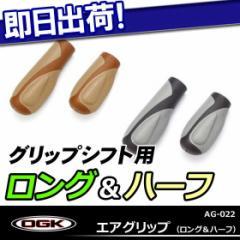【5,400円以上で送料無料】【OGK】AG-022 エアグリップ ロング・ハーフ 左右ペア