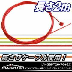 【5,400円以上で送料無料】ATB/MTB ブレーキ用インナーケーブル ALLIGATOR アリゲーター LY-GBPT20-76+2C