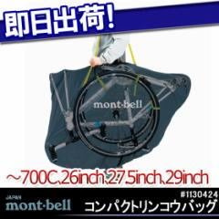 montbell モンベル コンパクトリンコウバッグ #11...