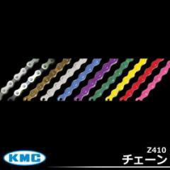 【5,400円以上で送料無料】チェーン KMC KMC-Z410
