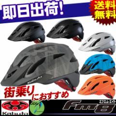 【送料無料】OGK KABUTO オージーケー・カブト サイクルヘルメット FM-8 FM8 クロスバイクやMTBに最適通勤や通学に
