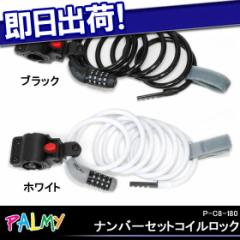 【5,400円以上で送料無料】PALMY P-C8-180ナンバーセットコイルロック 鍵 カギ ロック 自転車