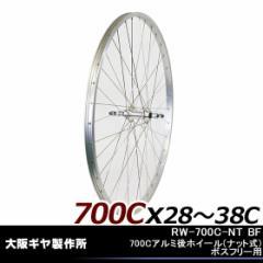 【5,400円以上で送料無料】大阪ギヤ製作所 RW-700C-NT BF700Cアルミ後ホイール(ナット式) ボスフリー用 自転車用ホイール 完組ホイ