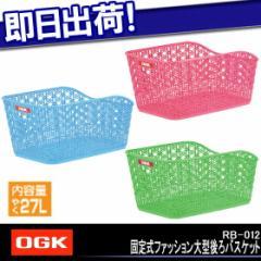 【5400円以上で送料無料】 OGK技研 RB-012 固定式ファッション大型うしろバスケット