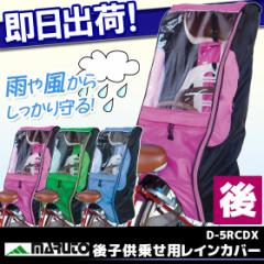 【5,400円以上で送料無料】 自転車幼児座席専用風...