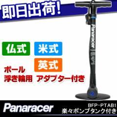 5,400円以上で送料無料  Panaracer 楽々ポンプタンク付き BFP-PTAB1 自転車用空気入れエアポンプフロアポンプエアーポンプ