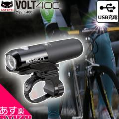 CATEYE キャットアイ 自転車用 前照灯 HL-EL461RC VOLT400 ボルト400 ED 自転車 ライト フロントライト USB充電