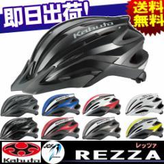 送料無料 OGK KABUTO オージーケー・カブト サイクルヘルメット REZZA レッツァ