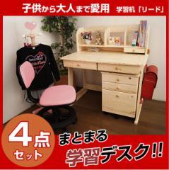 パイン材学習机「リード」(ナチュラル色)4点セットブルー・ピンク椅子[学習デスク・学習つくえ・勉強机・家具 机・子供机・学習机