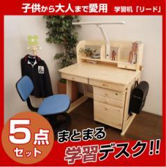 パイン材学習机「リード」(ナチュラル色)5点セット椅子・ライト付[学習デスク・学習つくえ・勉強机・家具