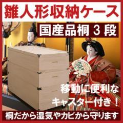 雛人形(ひな人形)収納ケース 桐箱3段(三段)/コンパクト 収納/収納飾り 親王飾り ケース飾り ちりめん