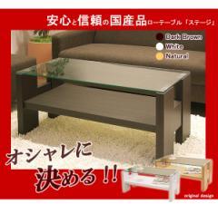 ガラステーブル ローテーブル リビングテーブル ホワイト 白 ブラック 系 ブラウン 木製 下 収納/ガラス テーブル センター ガラス製