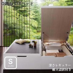 (組立設置)ベッド シングル マットレス付き シングルベッド 美草・日本製_大容量畳跳ね上げベッド_ Komero レギュラー・シングルベット