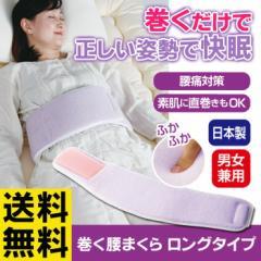 【送料無料】巻く腰まくら ロングタイプ 腰の痛み対策・予防に!! 巻くタイプの 腰用枕 / 男女兼用の 腰枕