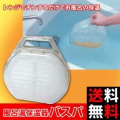 【送料無料★即納】風呂湯保温器 バスパ 入れるだけでお風呂の保温に!! お風呂保温器 newバスパ
