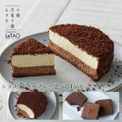 ルタオ 奇跡の口どけセット ショコラスペシャル 2017 お祝い ケーキ チーズケーキ 母の日