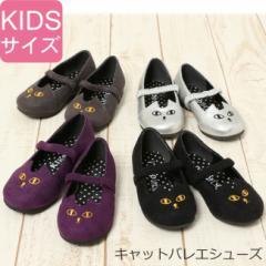 <キャットバレエシューズ>【女の子・キッズ・子供靴・フォーマル・七五三】【靴 バレエ シューズ 衣装 ダンス キッズ 子ども 子供靴 か