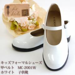 <キッズフォーマルシューズ 甲ベルト MC-2001W ホワイト 子供靴>【女の子・キッズ・ジュニア・子供靴・フォーマル・七五三・入園入学・