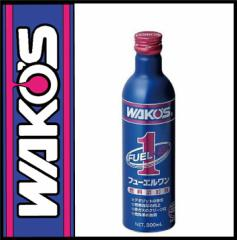 ワコーズ WAKOS フューエルワン ガソリン添加剤【F-1】300mlF112/添加剤/内部洗浄/メンテナンス