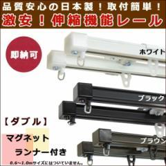 《即日出荷》安心の日本製/伸縮機能カーテンレール/伸縮サイズ1.6-3.0m/ダブル