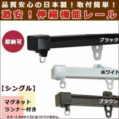 《即日出荷》安心の日本製/伸縮機能カーテンレール/伸縮サイズ1.6-3.0m/シングル