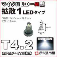 T4.2 led マイクロLED M型 1LED 白 ホワイト 【T4.2】 拡散1LEDタイプ 【メーター球】 エアコンパネル インパネ  【孫市屋】●(LCM6-W)
