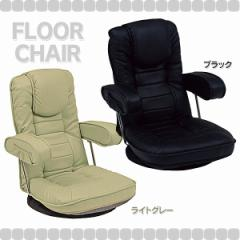 ▼【TD】座椅子 LZ-1081BK・LZ-1081LGY ブラック・ライトグレーいす イス チェア フロアチェア チェアー【代引不可】【HH】【送料無料】