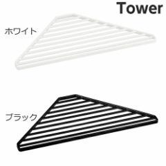 山崎実業【シンクコーナーラック タワー】(ホワイト,ブラック) 水切り シンプル すっきり スッキリ
