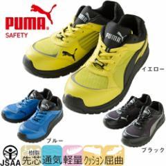 【送料無料&ポイント5倍】セーフティースニーカー PUMA プーマ スプリント・ロー Sprint Low 64.332.0 安全靴